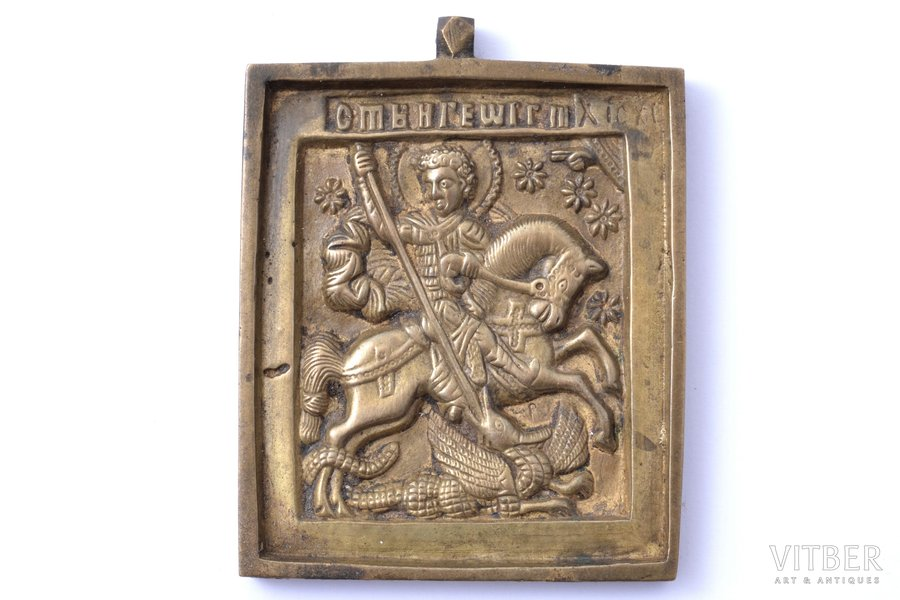 icon, Holy Great Martyr George, the Miracle of St George and the Dragon, copper alloy, casting, Russia, the end of the 19th century, 6.8 x 5.4 x 0.6 cm, 99.70 g.