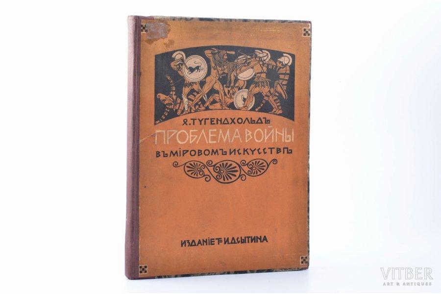 """Я. Тугендхольд, """"Проблема войны в мировом искусстве"""", 1916 г., изданiе т-ва И.Д. Сытина, Москва, 168 стр., владельческие печати, 28.5 x 21.1 cm, 8 иллюстраций на отдельных листах, повреждены стр. 118-124"""
