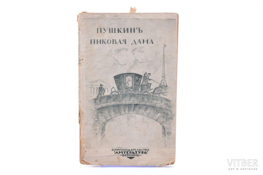 """А.С. Пушкин, """"Пиковая дама"""", повесть, с рисунками, """"Литература"""", Берлин, 48 стр., 16.3 x 10.4 cm, 20-е годы 20-го века; последняя страница и задняя обложка надорваны"""