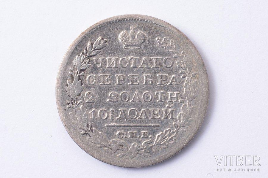 полтина (50 копеек), 1824 г., ПД, СПБ, узкая корона, серебро, Российская империя, 9.83 г, Ø 28.5 мм, F