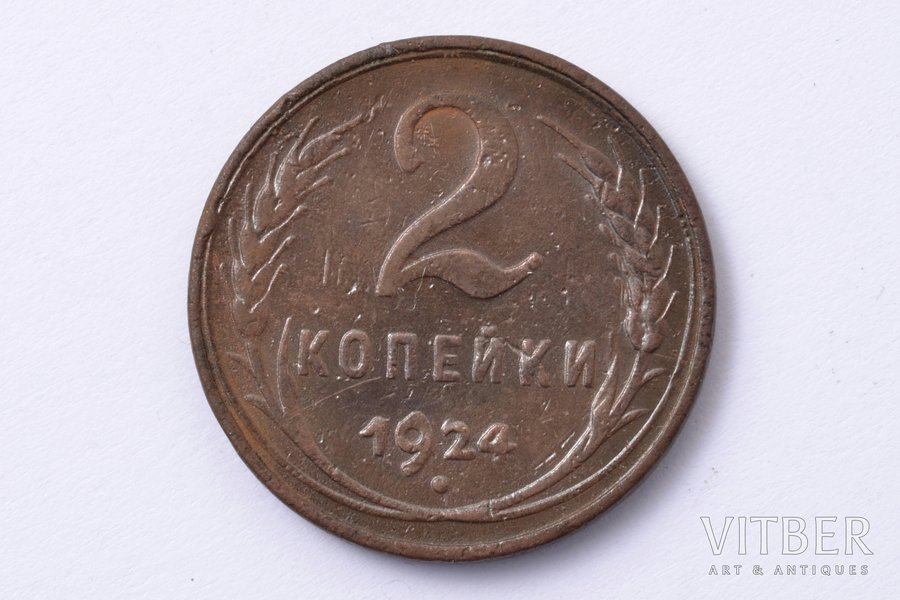 2 kopecks, 1924, smooth edge, copper, USSR, 6.41 g, Ø 24 mm, XF, VF