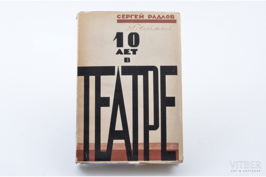 "Сергей Радлов, ""10 лет в театре"", 1929, Прибой, 328 pages, illustrations on separate pages, with author's portrait, 18 x 12.1 cm"