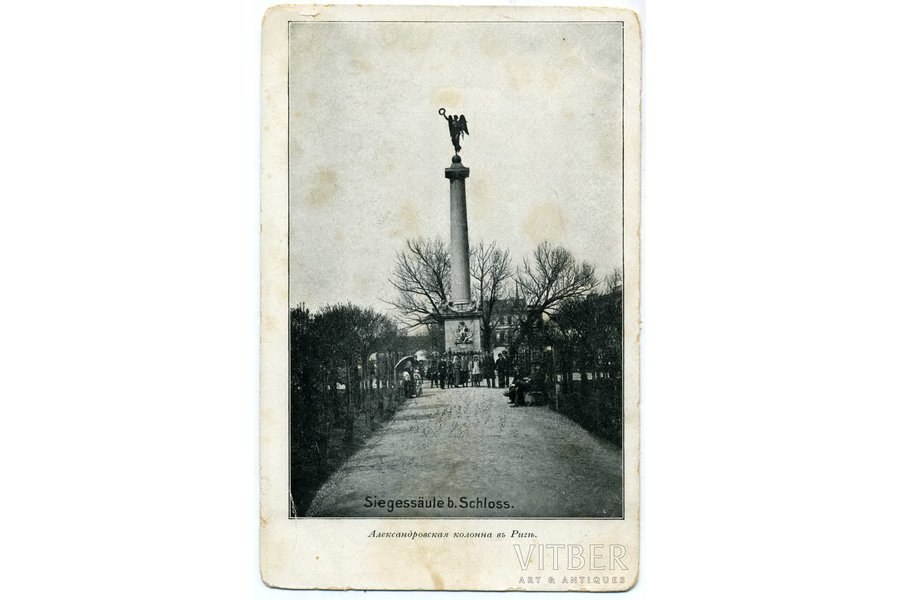 postcard, Riga, Alexander Column, Castle Square, Latvia, Russia, beginning of 20th cent., 14,2x9 cm