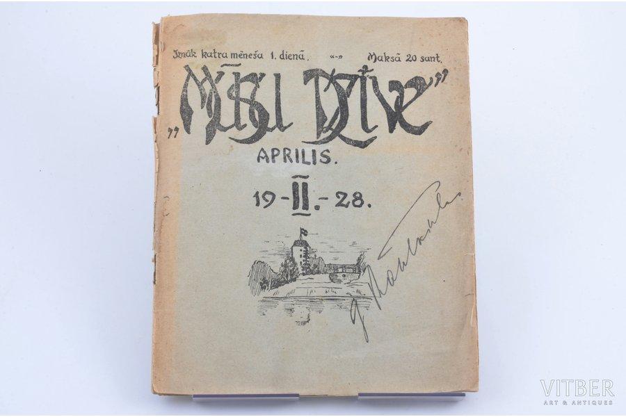 """""""Mūsu dzīve"""", Nr.2 (aprīlis), 1928, Latgales artilērijas pulka instruktoru kluba izdevums, damaged binding, 22.4 x 18.1 cm"""