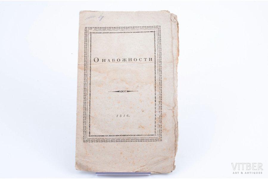 """""""О набожности"""", 1816, Морская типография, St. Petersburg, 10 pages, 19 х 11.5 cm"""