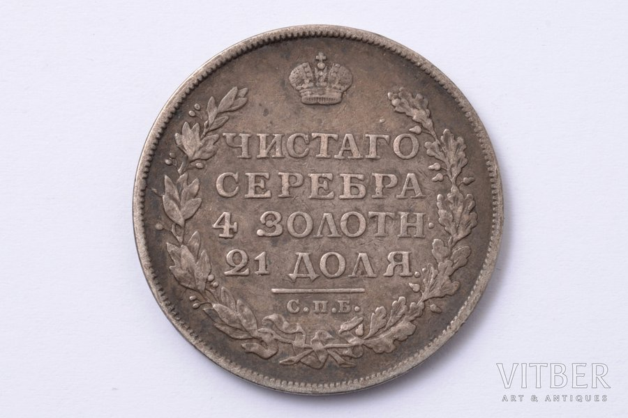 1 ruble, 1814, PS, SPB, silver, Russia, 20.14 g, Ø 35.6 mm, VF