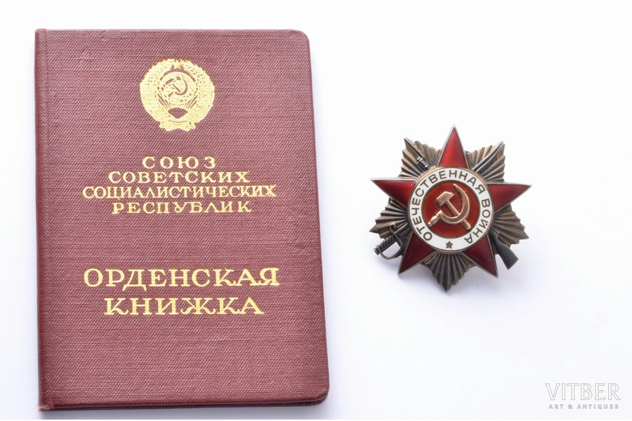 order with document, The Order of the Patriotic War, № 932401, 2nd class, USSR, 1966