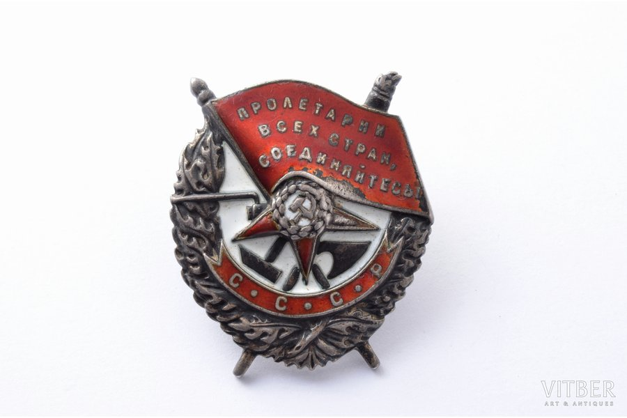 Order of the Red Banner Nº 25899, USSR, enamel defect