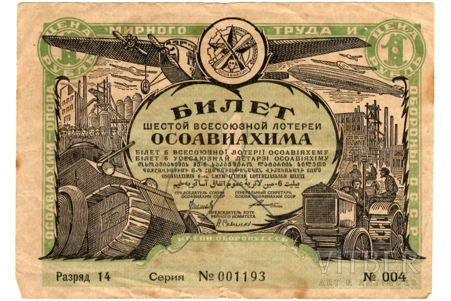 1 ruble, lottery ticket, 6th All-Union Osoaviahim lottery, 1931, USSR, VF