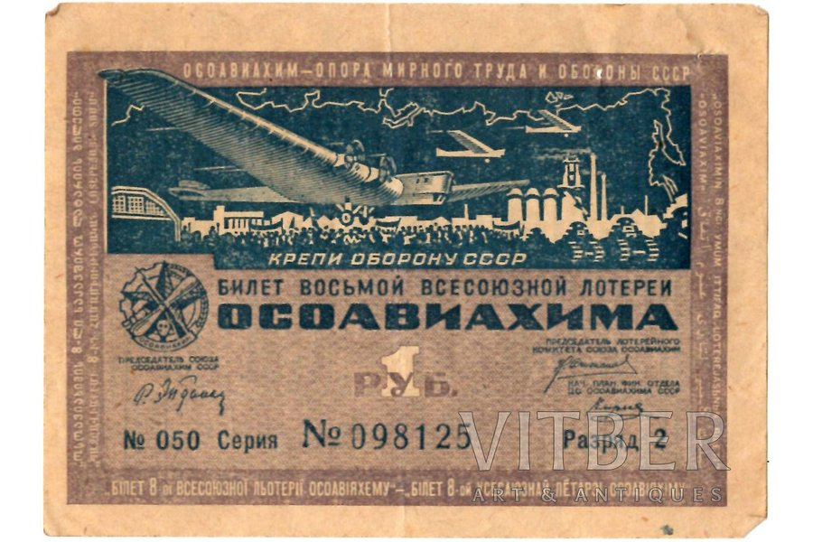 1 ruble, lottery ticket, 8th All-Union Osoaviahim lottery, № 044, 1933, USSR