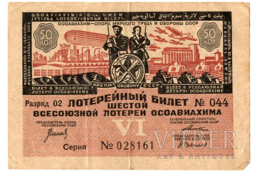 50 copecks, lottery ticket, 6th All-Union Osoaviahim lottery, 1931, USSR