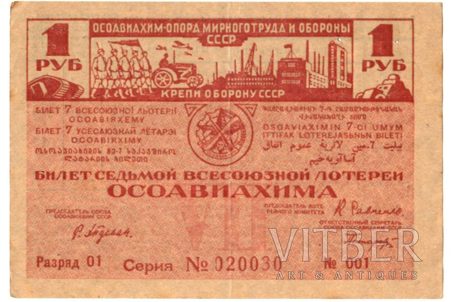 1 ruble, lottery ticket, 7th All-Union Osoaviahim lottery, 1932, USSR