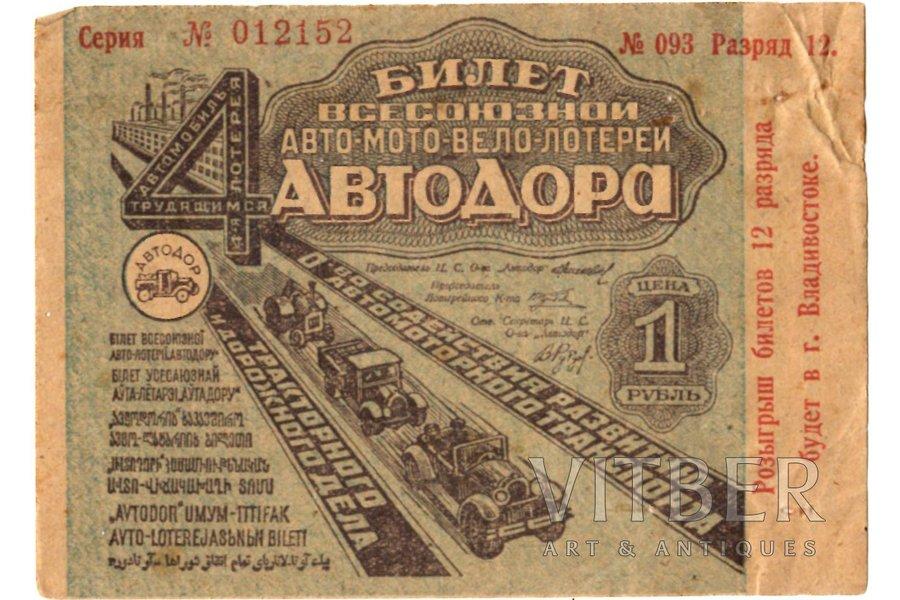 "1 ruble, lottery ticket, All-Union Auto-Moto-Velo Lottery ""Autodora"", 1933, USSR"