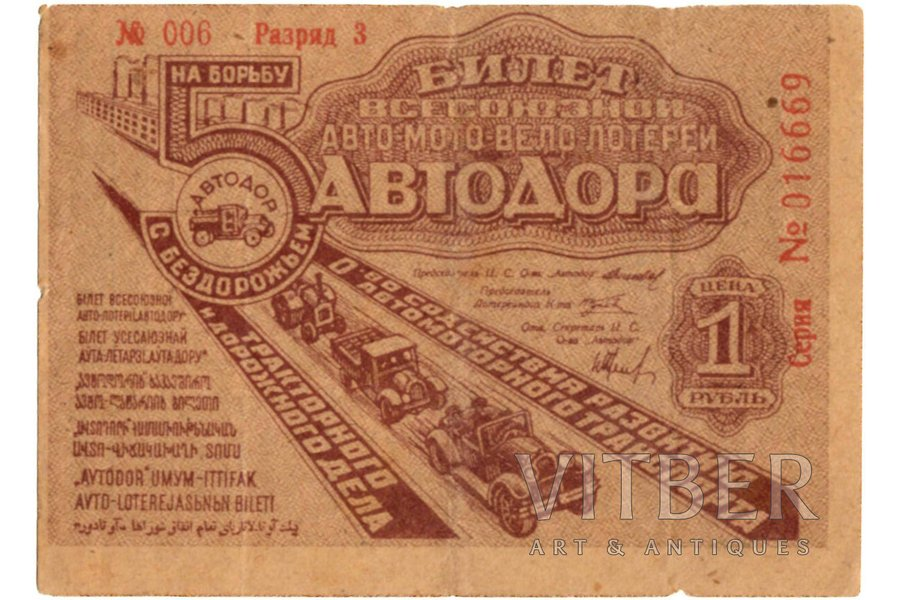 1 ruble, lottery ticket, All-U...