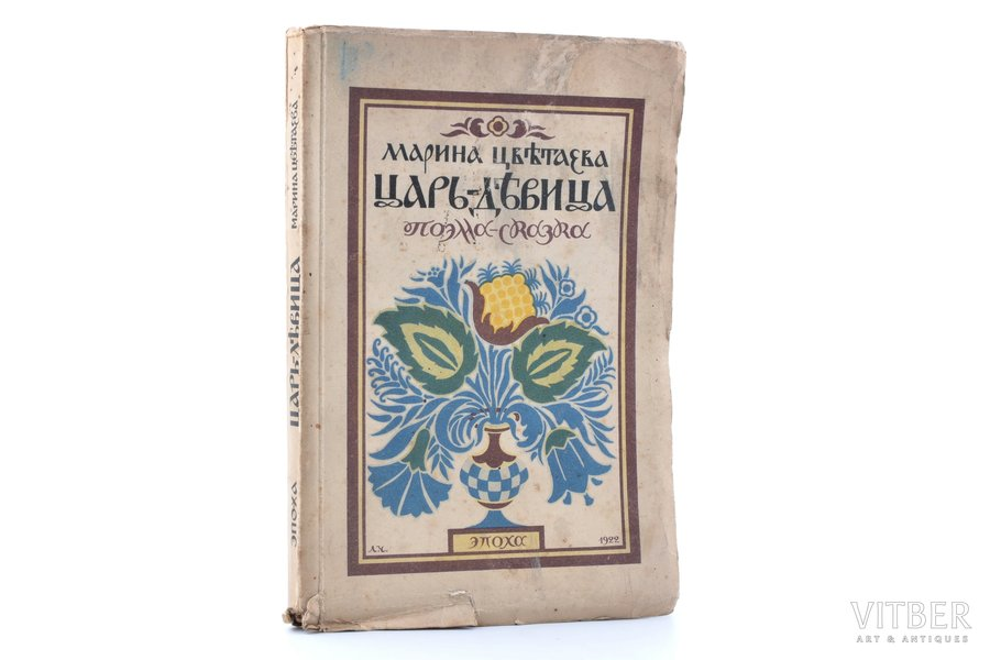 "Марина Цветаева, ""Царь-девица"", поэма-сказка, обложка и графические украшения Л.Е. Чириковой, 1922, ""Эпоха"", Berlin, St. Petersburg, 159 pages, 19.8 x 13.5 cm"