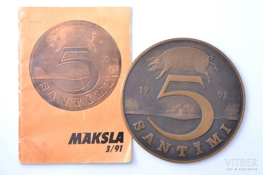 5 santims, 1991, competition design for the coin; by Edgars Grīnfelds, bronze, Latvia, Ø 231 mm, the scale of the model is ~10:1 in relation to 1992. 5 santims coin. At the end of the 1980s, the Latvian Culture Foundation organized a contest for the artistic solution of future coins and banknotes of the Republic of Latvia. Designer and sculptor Edgars Grīnfelds participated in this contest, the given model is one of the contest projects