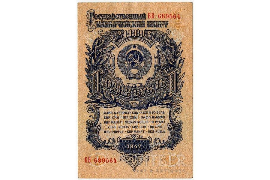 1 rublis, banknote, 1947 g., PSRS, AU, XF