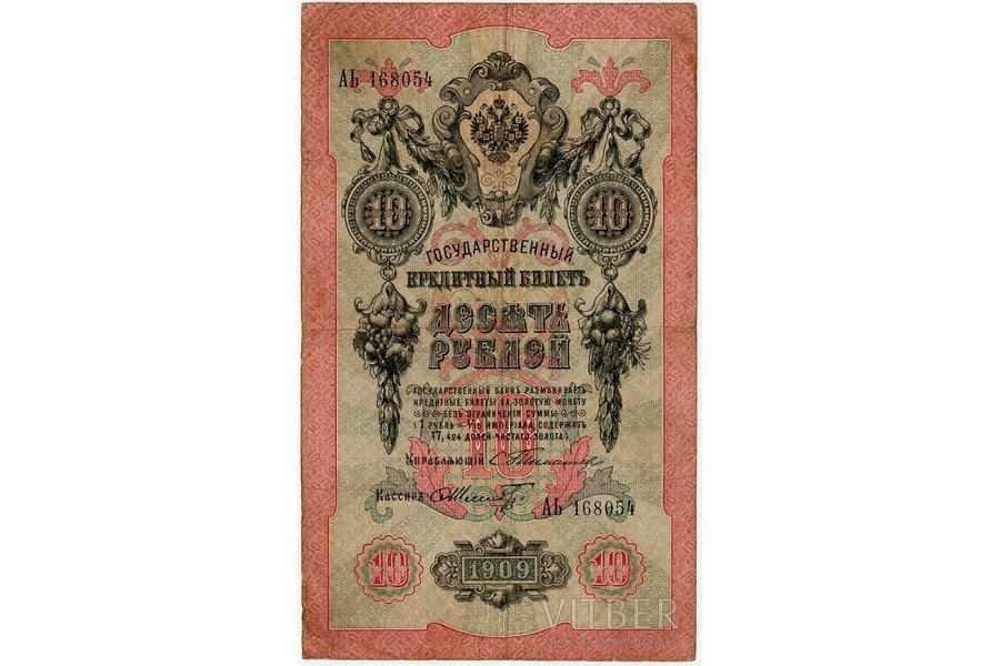 10 rubļi, kredītbiļete, 1909 g., Krievijas impērija, VF, F, pārvaldnieka paraksts - Timaševs