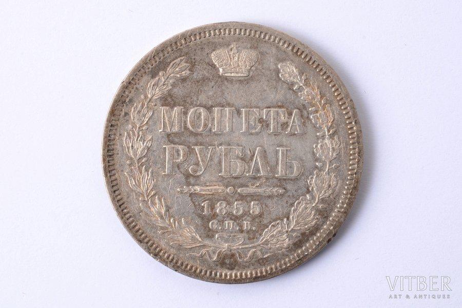 1 ruble, 1855, NI, SPB, silver, Russia, 20.51 g, Ø 35.5 mm, XF