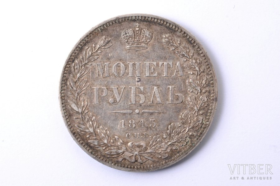 1 ruble, 1845, KB, SPB, silver, Russia, 20.65 g, Ø 35.5 mm, XF