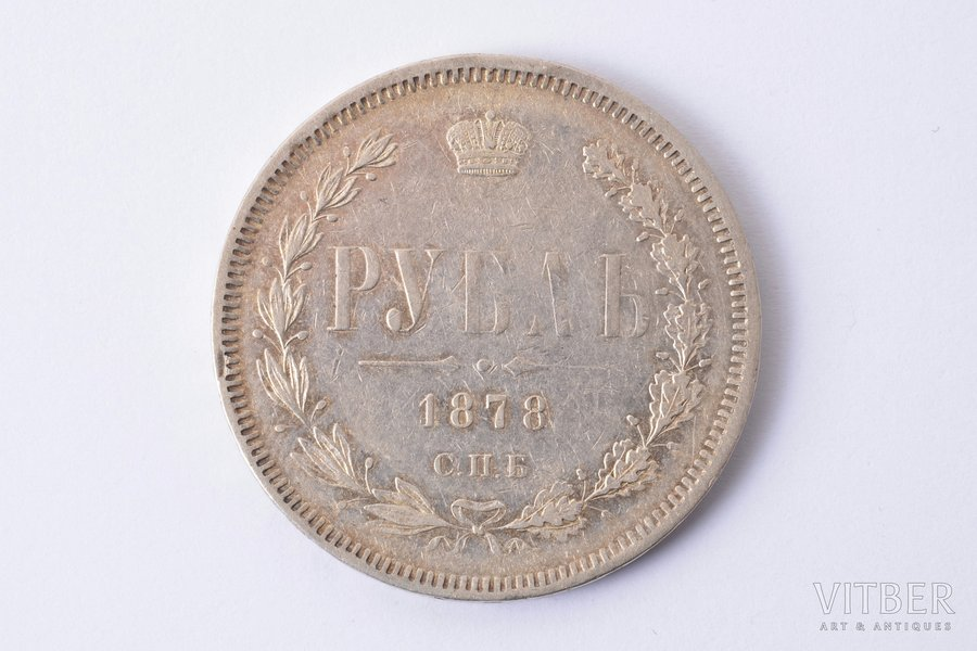 1 ruble, 1878, NF, SPB, silver, Russia, 20.68 g, Ø 35.5 mm, XF, VF