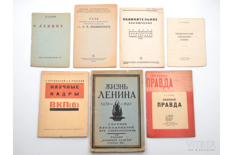 """7 komunistiskās propagandas grāmatu komplekts, 1925-1938 g., """"Политическое завещание Ленина"""" - piezīmes tekstā"""