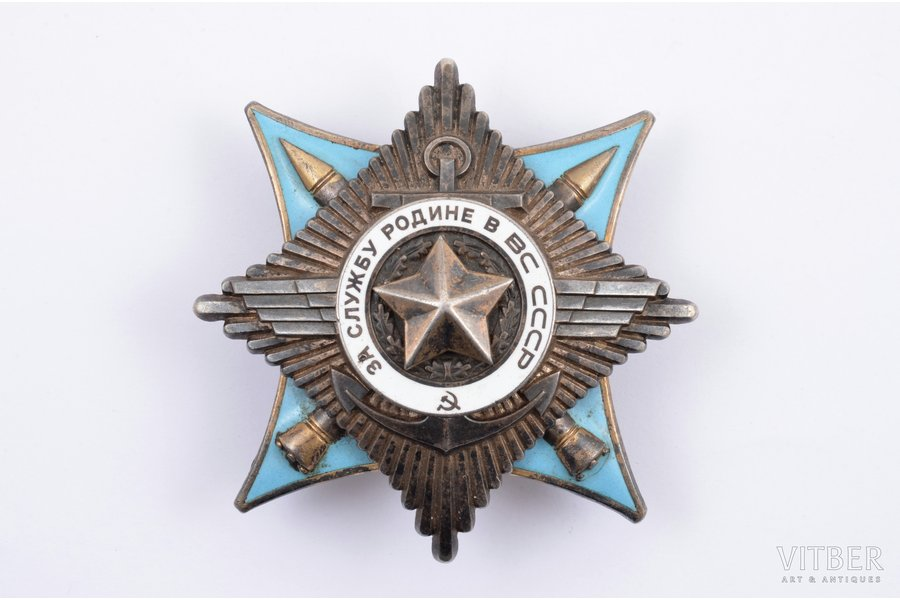 order, For Service to the Motherland in USSR armed forces, № 1343, 2nd class, USSR