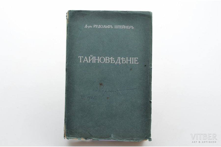 """Рудольф Штейнер, """"Тайноведение"""", 1916, издательство """"Духовное знание"""", Moscow, 432 pages, 22.5х15 cm"""