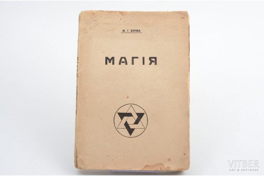 """Магия"", 1920-е, типография ""Vārds"", Riga, 130 pages, 20.5х14 cm"