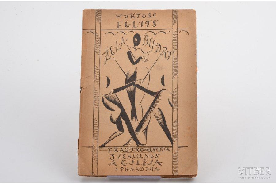 """Viktors Eglītis, """"Ceļa biedri"""", vāku zīmējis R.Suta, 1921, A. Gulbja apgādībā, Riga, 78 pages, 20x13.5 cm"""