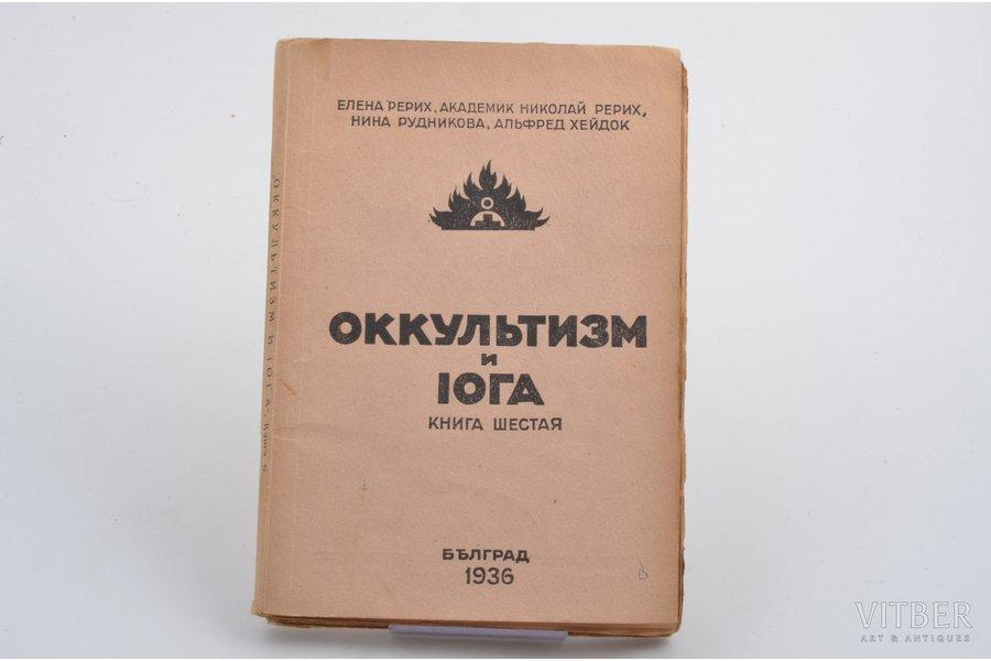 """Оккультизм и йога"", книга шестая, 1936, Belgrade, 143 pages, 20.5х14 cm"
