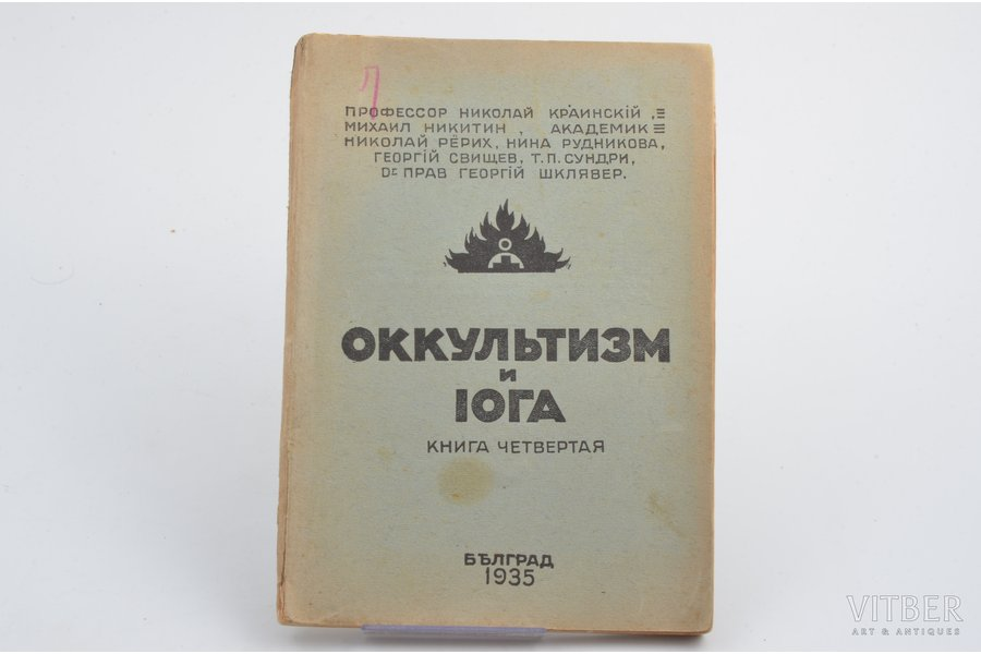 """""""Оккультизм и йога"""", книга четвёртая, 1935 g., Belgrada, 135 lpp., 20х14 cm"""