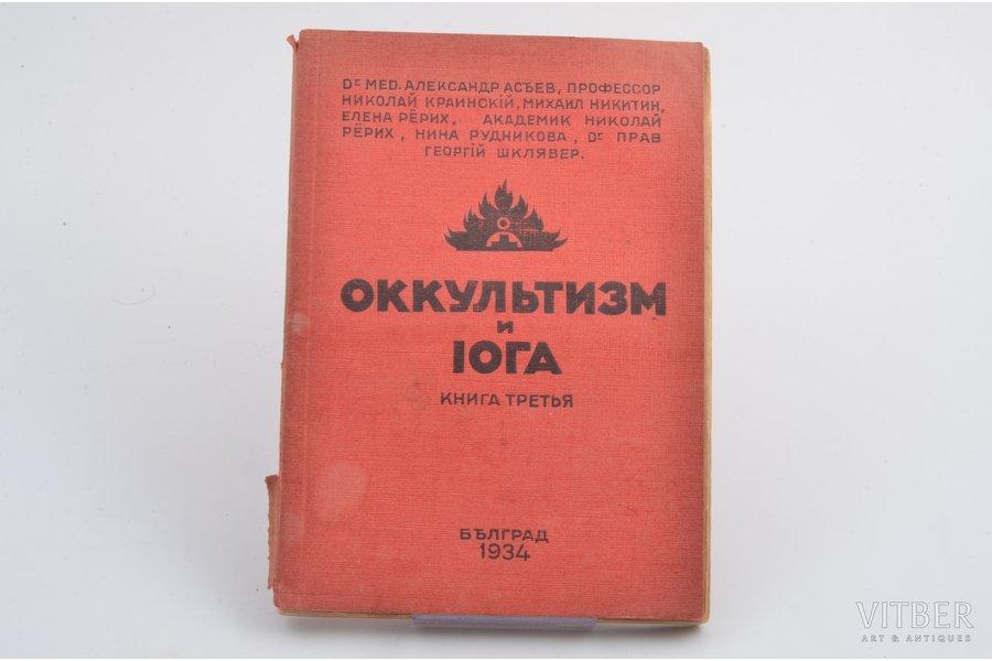 """""""Оккультизм и йога"""", книга третья, 1934 g., Belgrada, 127 lpp., 20х14 cm"""