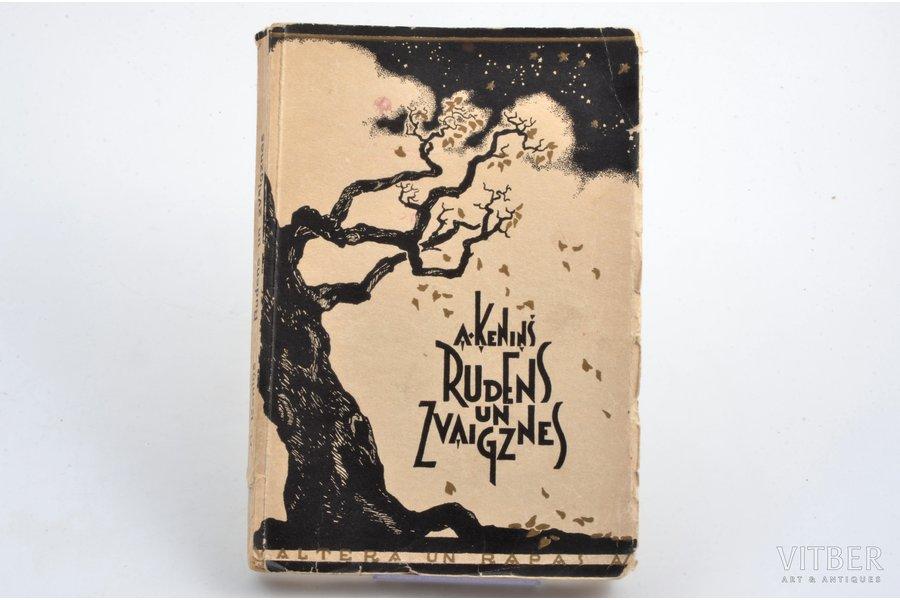 """Atis Ķeniņš, """"Rudens un zvaigznes"""", AUTOGRAPH, vāku zīmējis S.VIDBERGS, 1936, Valtera un Rapas akc. sab. izdevums, Riga, 249 pages, 20x13.5 cm"""