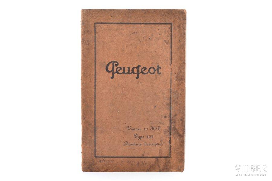 """""""Peugeot. Societe Anonyme des Automobiles et Cycles"""", 1925 г., пятна"""