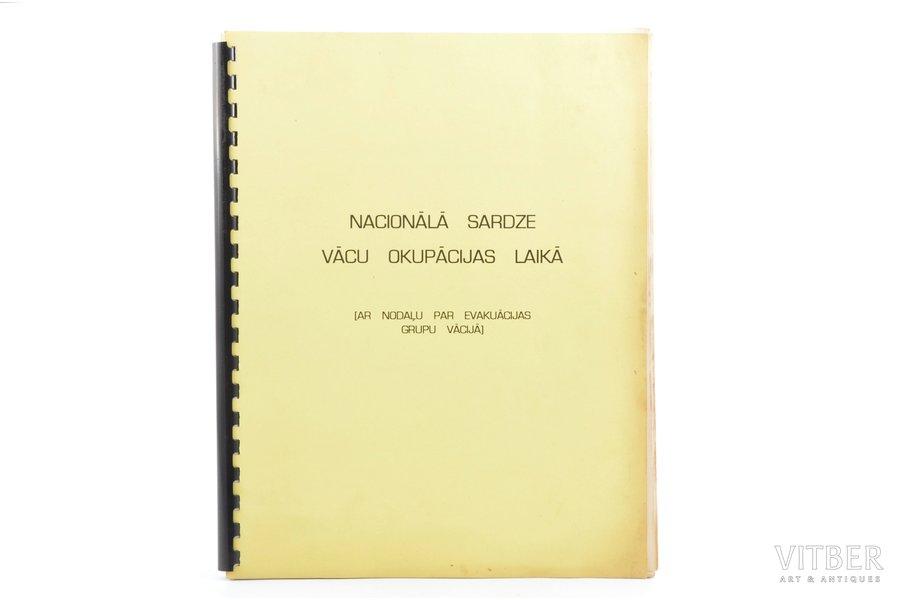 """""""Nacionālā sardze vācu okupācijas laikā (ar nodaļu par evakuācijas grupu Vācijā)"""", 146 pages, 28 x 22 cm, the 90-ties of 20th cent."""