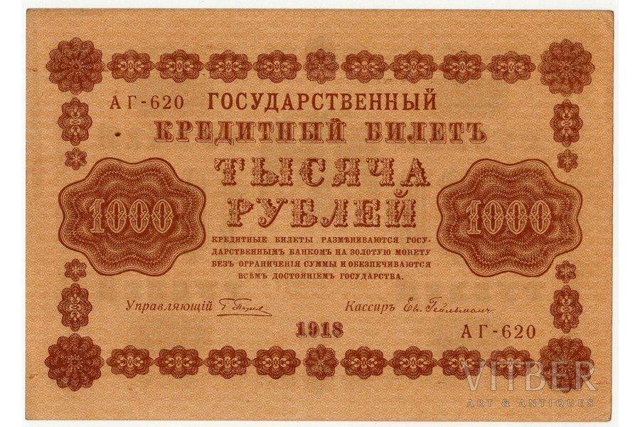 1000 рублей, кредитный билет, 1918 г., Россия, AU