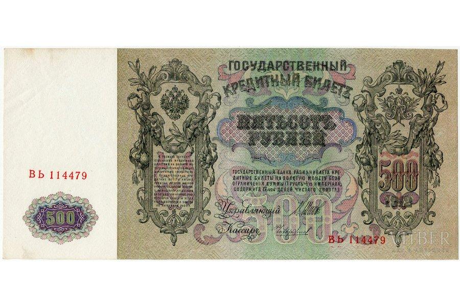 500 rubļi, banknote, 1912 g., Krievijas impērija, UNC
