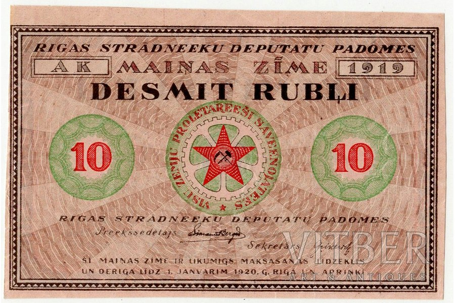 10 rubles, banknote, Riga Council of Workers' Deputies, 1919, Latvia, UNC