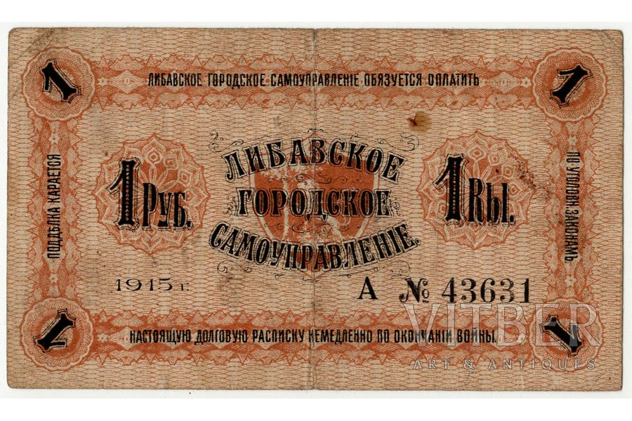 1 ruble, banknote, Libava City Council, serie A, № 43631, 1915, Latvia, XF, VF