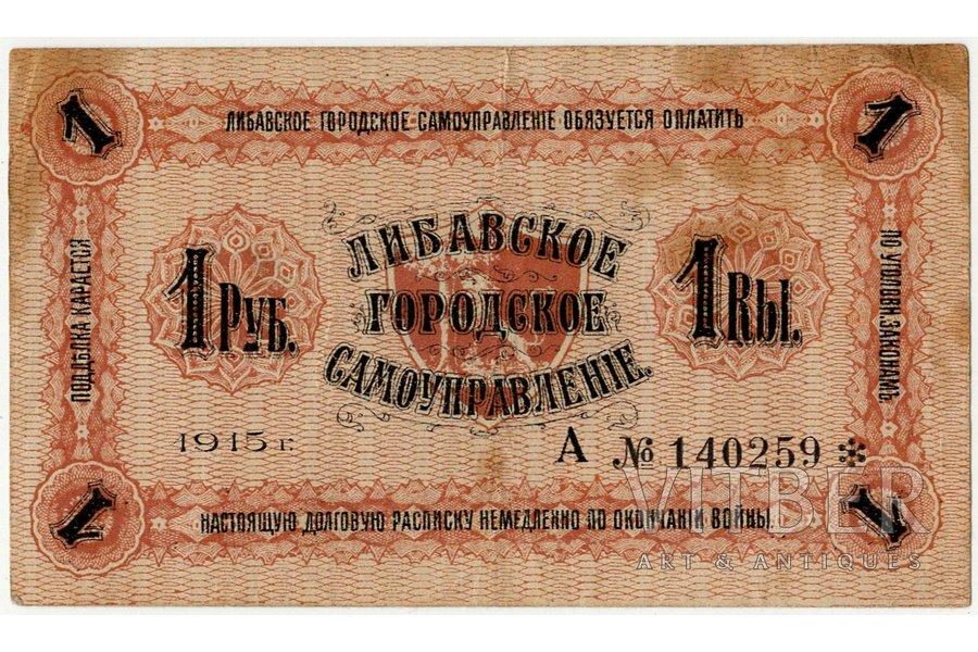 1 ruble, banknote, Libava City Council, serie A, № 140259, 1915, Latvia, VF
