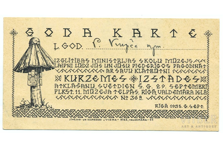 entrance ticket, Latvia, 20-30ties of 20th cent., 16x8,4 cm