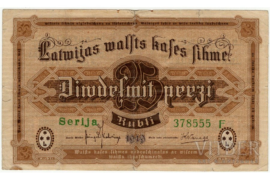 25 rubles, banknote, 1919, Latvia, F
