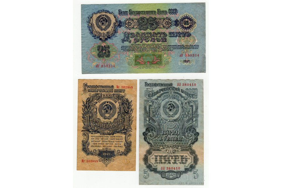 set of 3 banknotes, 1 ruble, 5 rubles, 25 rubles, 1947, USSR, XF