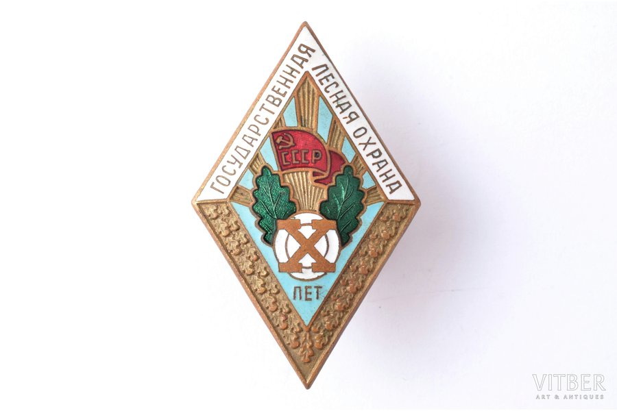 badge, State forest guard, USSR, 50ies of 20 cent., 40.1 x 24.9 mm