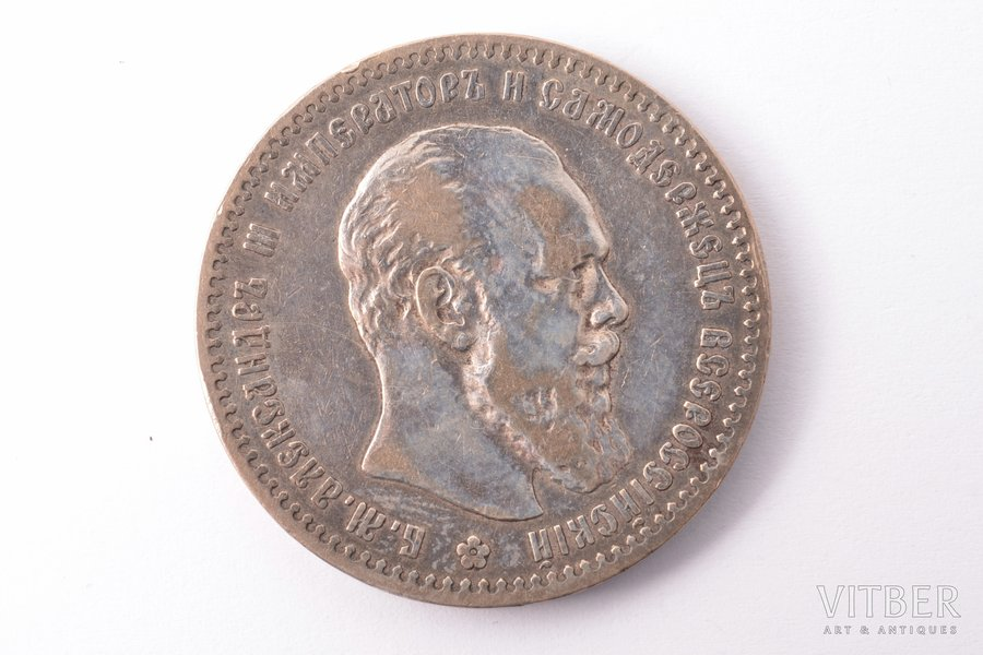 1 ruble, 1891, AG, silver, Russia, 19.79 g, Ø 33.65 mm, VF