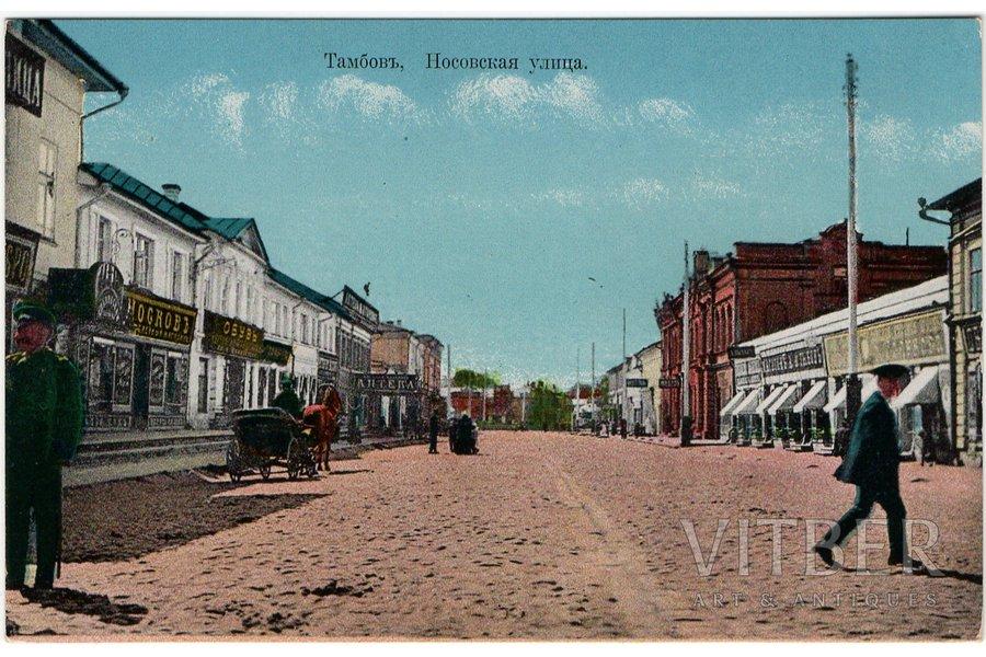 atklātne, Tambova, Nosovskaja iela, Krievijas impērija, 20. gs. sākums, 13.8x8.8 cm