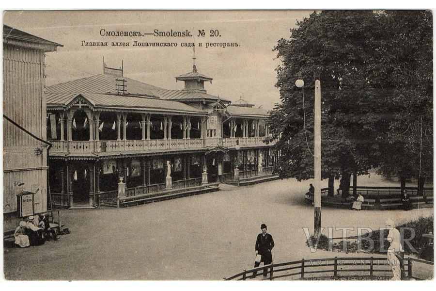открытка, Смоленск, Главная аллея Лопатинского сада и ресторан, Российская империя, начало 20-го века, 13.8x8.8 см