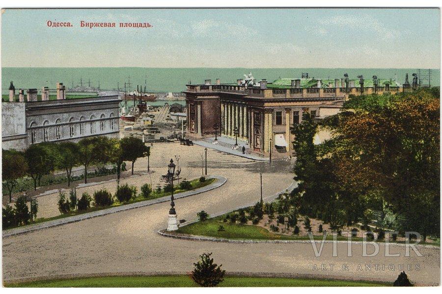 открытка, Одесса, Биржевая площадь, Российская империя, 8,8 x 13,9 см