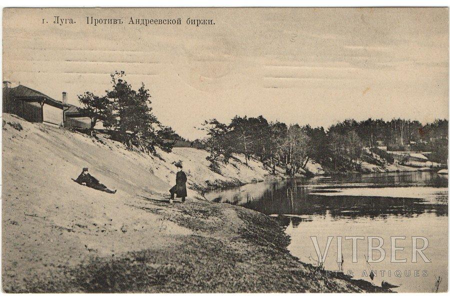 atklātne, Lugas pilsēta, iepretim Andrejevskaja biržai, Krievijas impērija, 20. gs. sākums, 8,7 x 13,7 cm